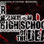【パチンコ新台】学園黙示録HIGH SCHOOL OF THE DEADのスペック・潜伏確変は?